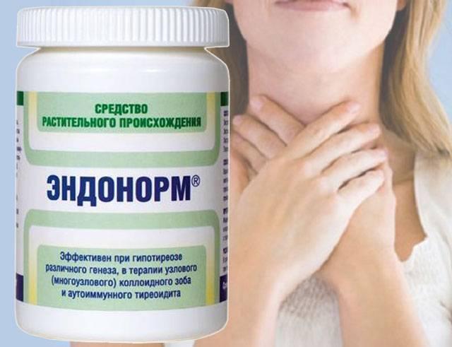 «Эндонорм» в лечении тиреотоксикоза щитовидки